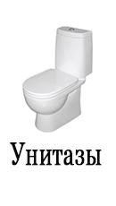 Унитазы